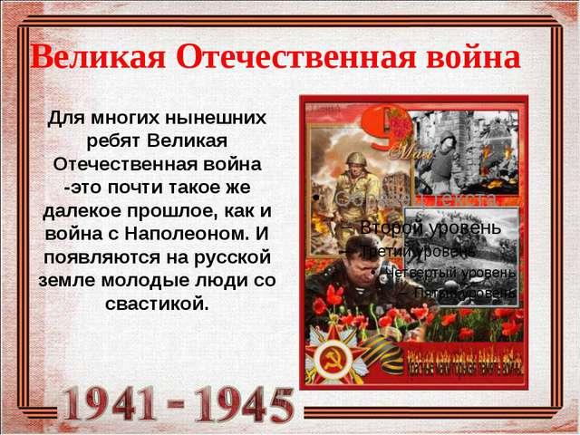 Великая Отечественная война Для многих нынешних ребят Великая Отечественная в...