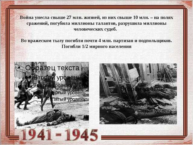 Война унесла свыше 27 млн. жизней, из них свыше 10 млн. – на полях сражений,...