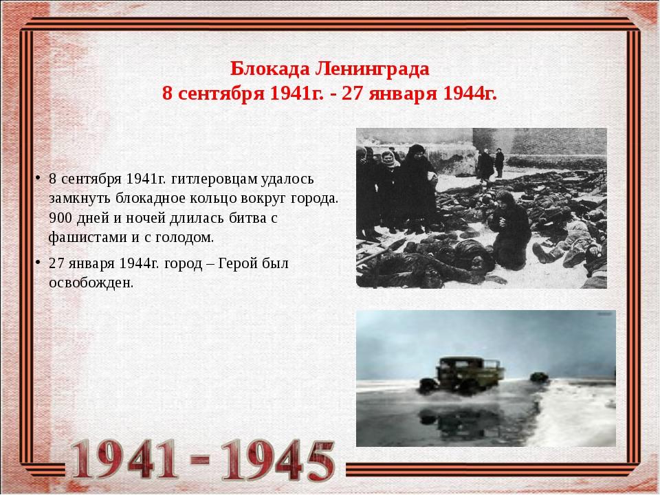 Блокада Ленинграда 8 сентября 1941г. - 27 января 1944г. 8 сентября 1941г. гит...