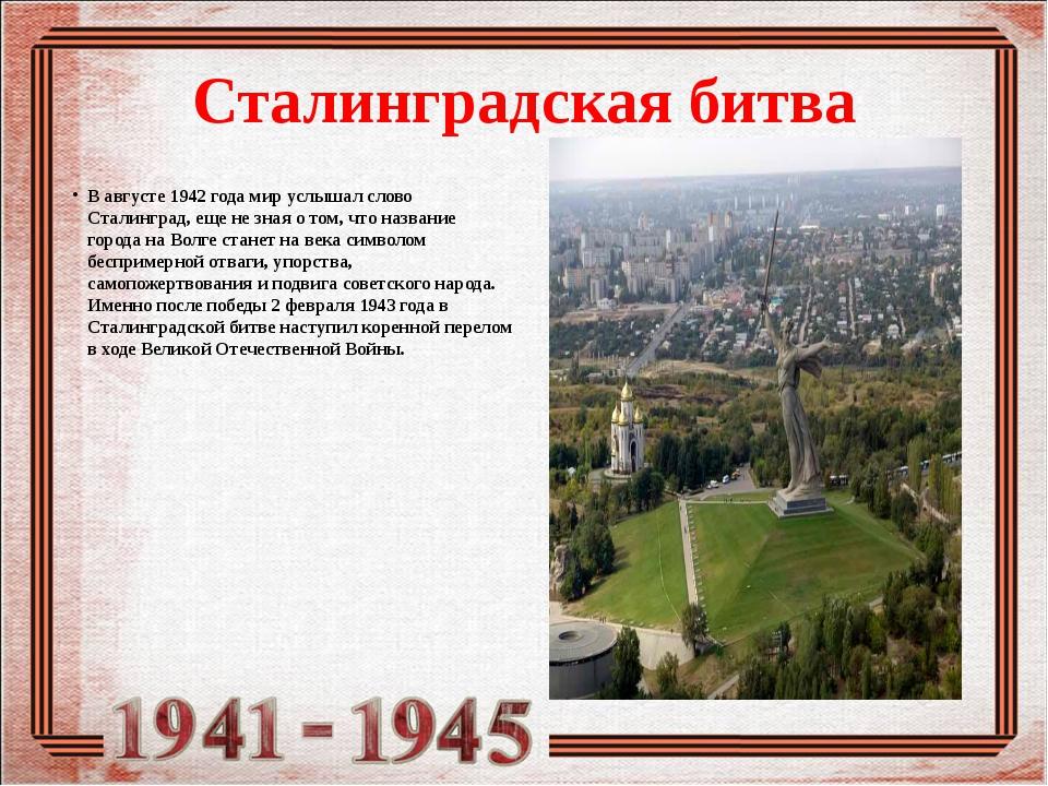 Сталинградская битва В августе 1942 года мир услышал слово Сталинград, еще не...