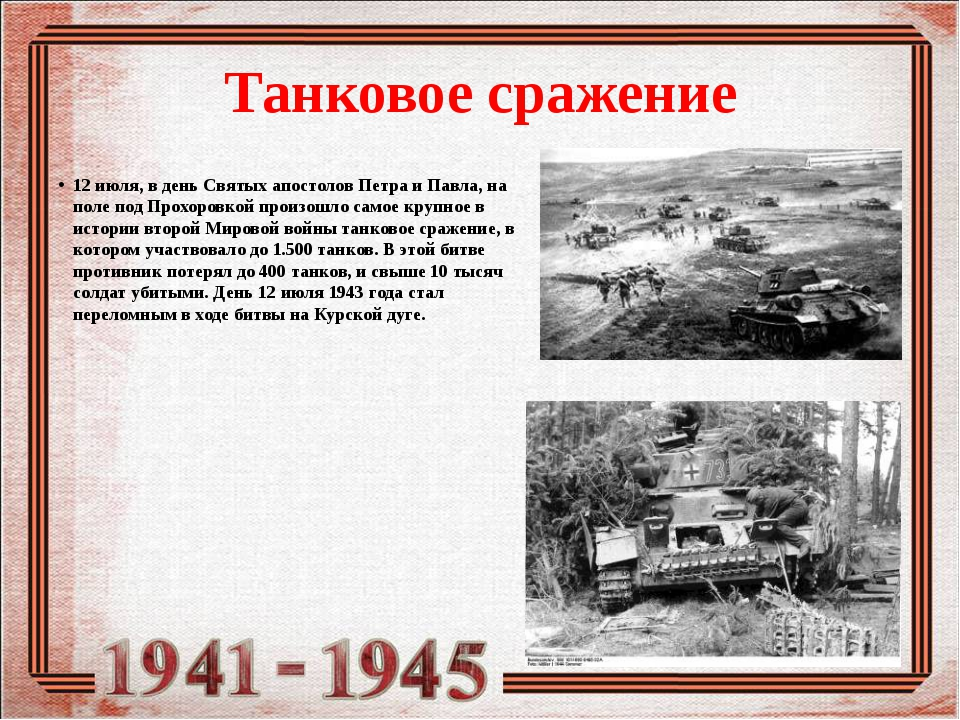 Танковое сражение 12 июля, в день Святых апостолов Петра и Павла, на поле под...