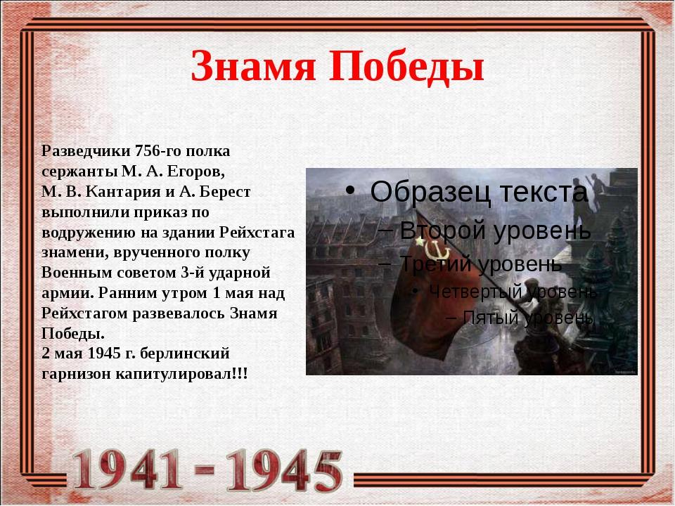 Знамя Победы Разведчики 756-го полка сержанты М. А. Егоров, М. В. Кантария и...