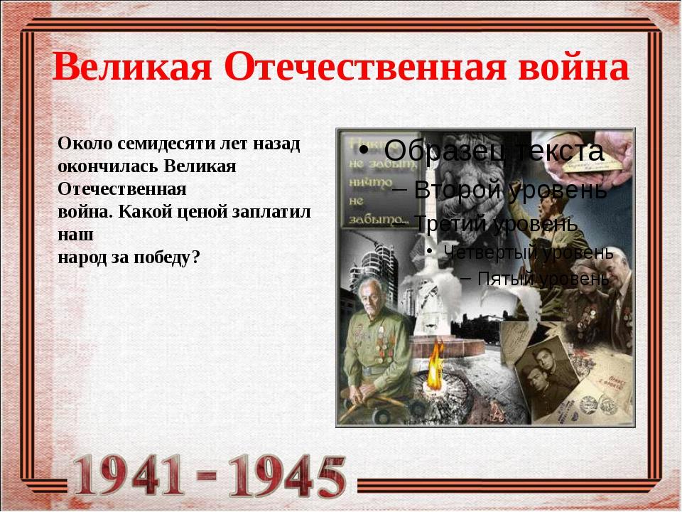 Великая Отечественная война Около семидесяти лет назад окончилась Великая Оте...