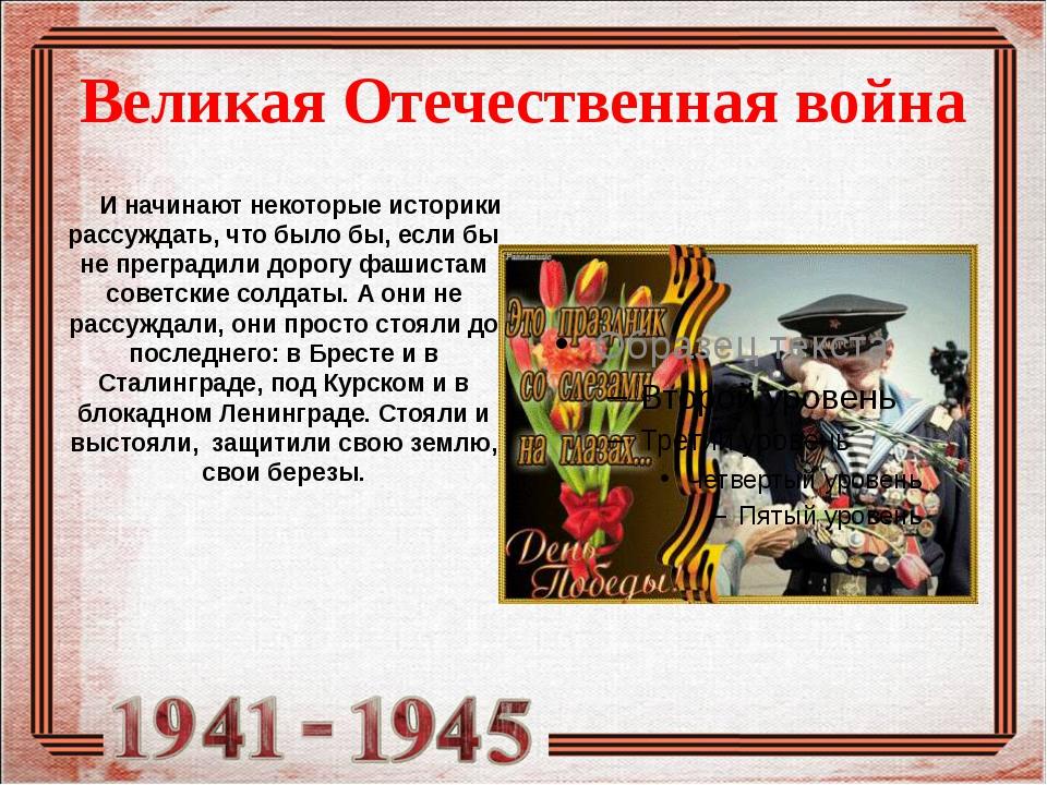 Великая Отечественная война И начинают некоторые историки рассуждать, что был...