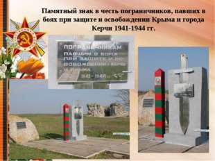 Памятный знак в честь пограничников, павшиx в боях при защите и освобождении