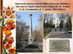 Братская могила (около 3000 советских воинов, в том числе Герои Советского Со