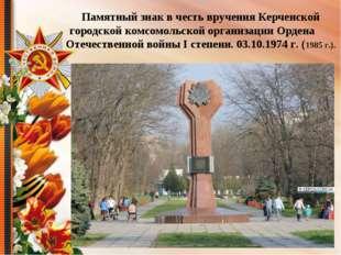 Памятный знак в честь вручения Керченской городской комсомольской организации