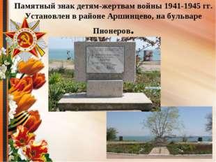 Памятный знак детям-жертвам войны 1941-1945 гг. Установлен в районе Аршинцево