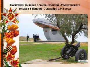 Памятник-мотобот в честь событий Эльтигенского десанта 1 ноября - 7 декабря 1
