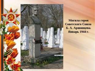 Могила героя Советского Союза Б. А. Аршинцева. Январь 1944 г.
