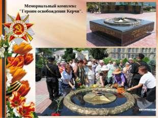 """Мемориальный комплекс """"Героям освобождения Керчи""""."""