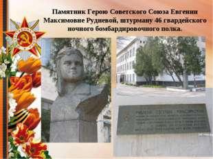 Памятник Герою Советского Союза Евгении Максимовне Рудневой, штурману 46 гвар