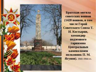 Братская могила советских воинов (1420 воинов, в том числе Герой Советского С