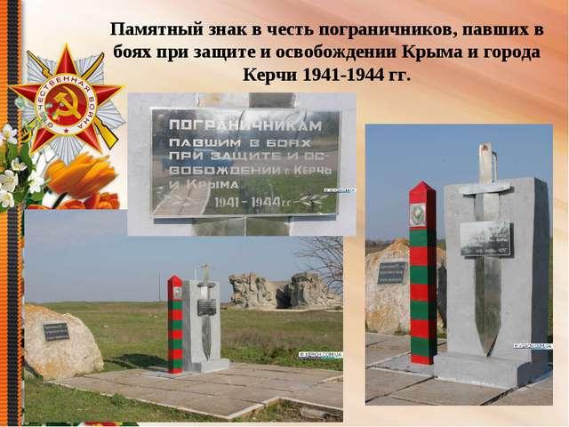Памятный знак в честь пограничников, павшиx в боях при защите и освобождении...