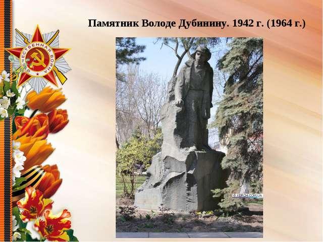 Памятник Володе Дубинину. 1942 г. (1964 г.)