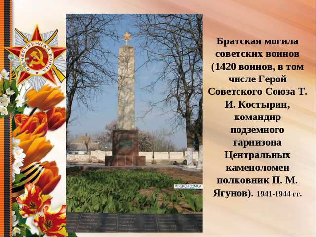 Братская могила советских воинов (1420 воинов, в том числе Герой Советского С...