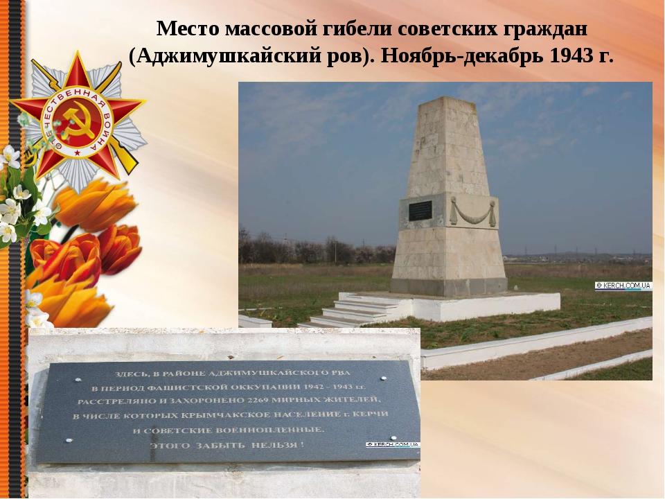 Место массовой гибели советских граждан (Аджимушкайский ров). Ноябрь-декабрь...