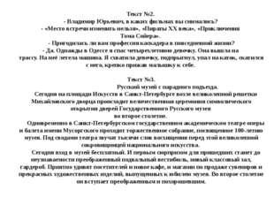 Текст №2. - Владимир Юрьевич, в каких фильмах вы снимались? - «Место встречи