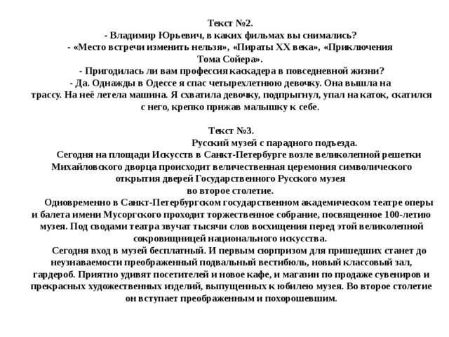 Текст №2. - Владимир Юрьевич, в каких фильмах вы снимались? - «Место встречи...