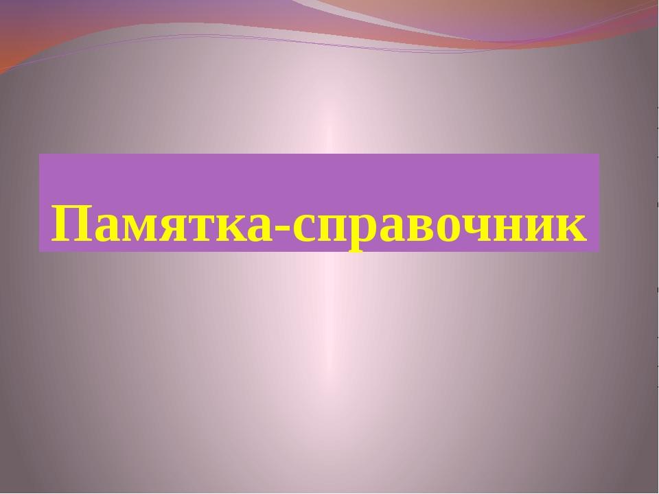 Памятка-справочник