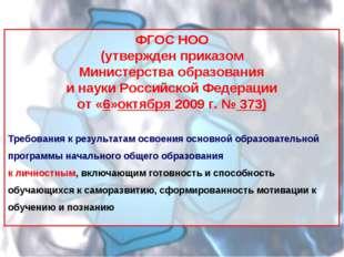 ФГОС НОО (утвержден приказом Министерства образования и науки Российской Феде