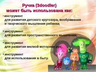 Ручка(3doodler) может быть использована как: инструмент для развития детског
