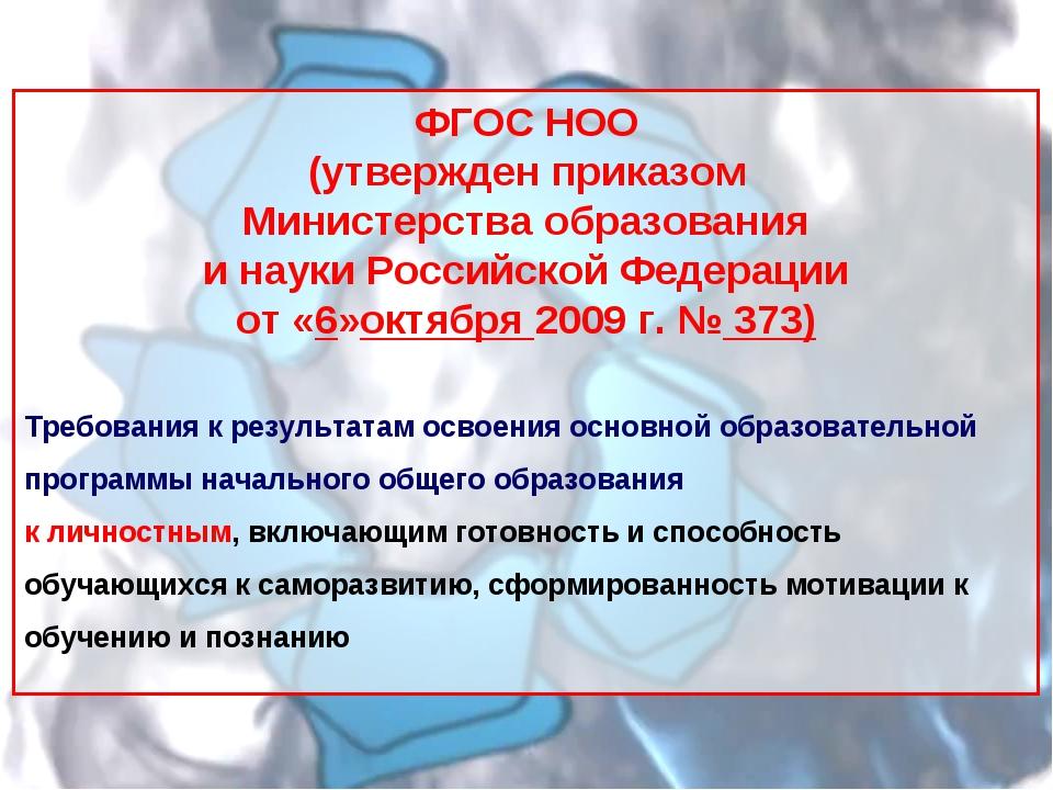 ФГОС НОО (утвержден приказом Министерства образования и науки Российской Феде...