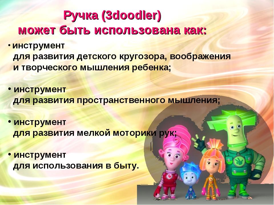 Ручка(3doodler) может быть использована как: инструмент для развития детског...