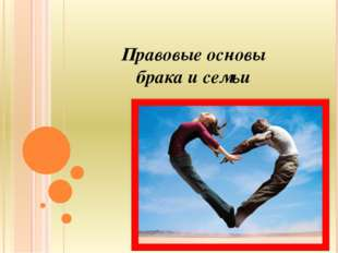 Правовые основы брака и семьи
