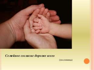 Семейное согласие дороже всего (пословица)