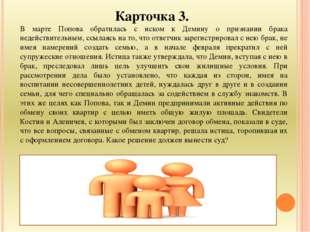 Карточка 3. В марте Попова обратилась с иском к Демину о признании брака неде