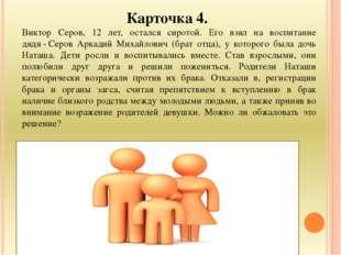 Карточка 4. Виктор Серов, 12 лет, остался сиротой. Его взял на воспитание дяд