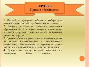 ЛИЧНЫЕ Права и обязанности 1. Каждый из супругов свободен в выборе рода занят