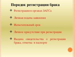Порядок регистрации брака Регистрация в органах ЗАГСа Личная подача заявления