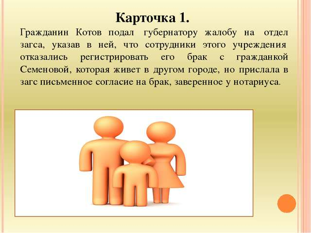 Карточка 1. Гражданин Котов подал губернатору жалобу на отдел загса, указав...