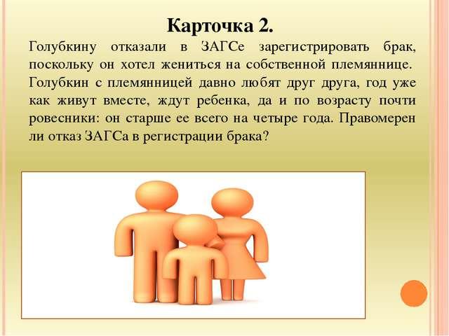 Карточка 2. Голубкину отказали в ЗАГСе зарегистрировать брак, поскольку он хо...