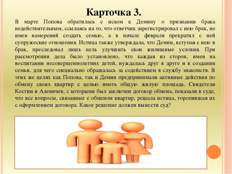 Карточка 3. В марте Попова обратилась с иском к Демину о признании брака неде...