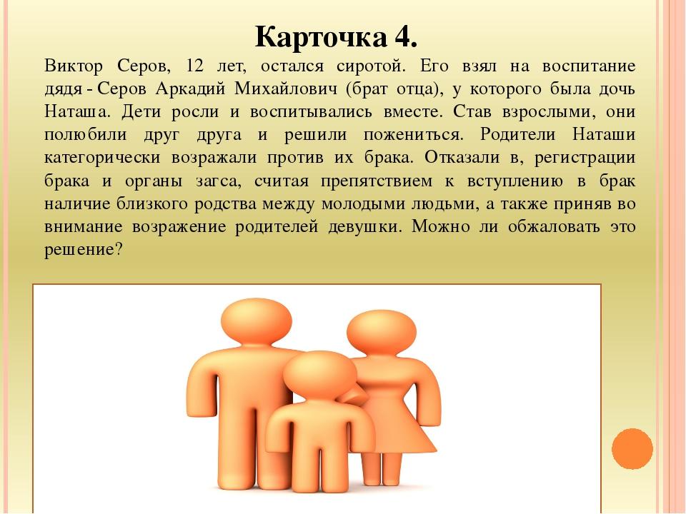 Карточка 4. Виктор Серов, 12 лет, остался сиротой. Его взял на воспитание дяд...