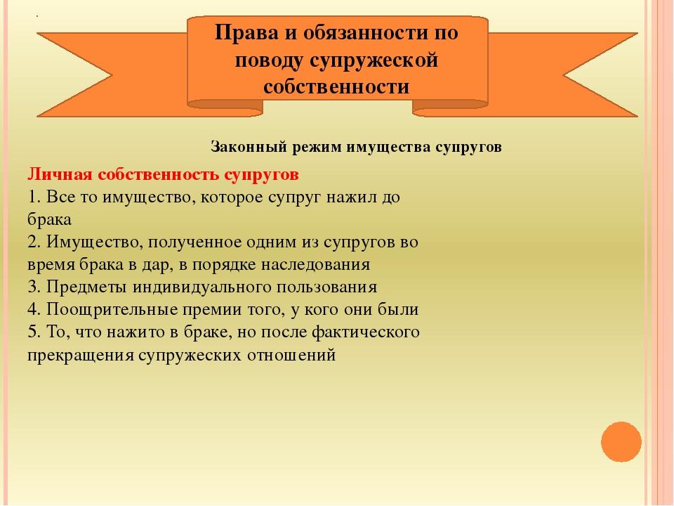 Права и обязанности по поводу супружеской собственности Законный режим имущес...
