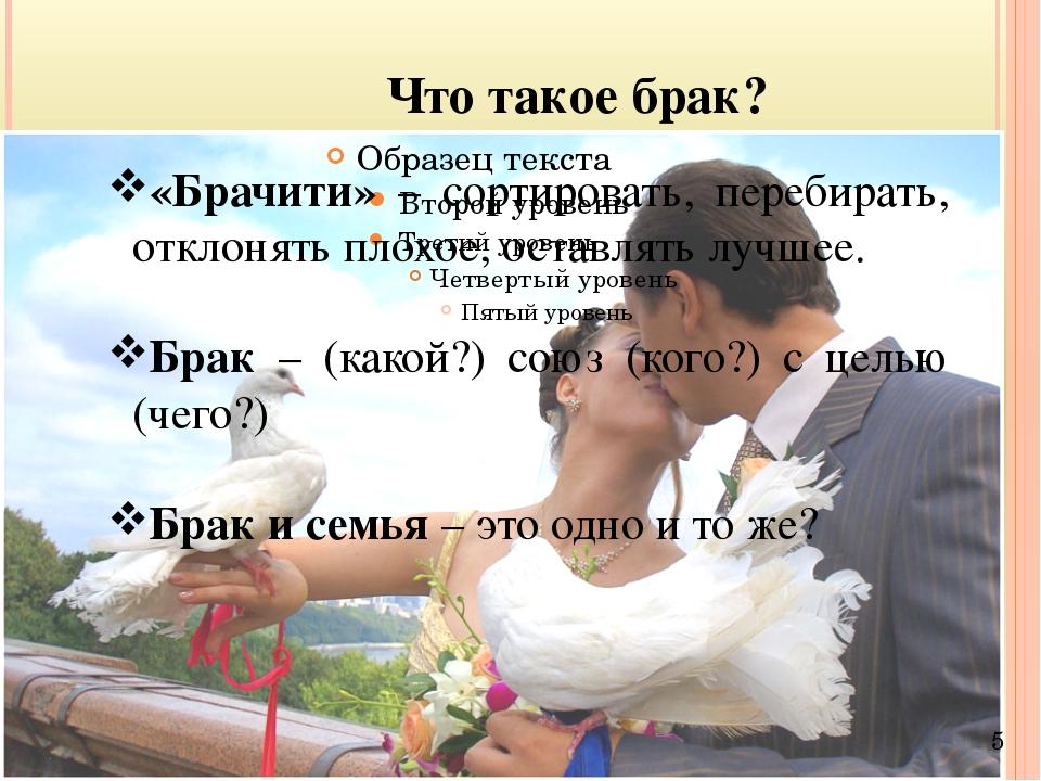 Что такое брак? «Брачити» – сортировать, перебирать, отклонять плохое, оставл...