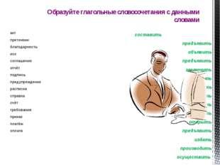 акт претензии благодарность иск соглашение отчёт подпись предупреждение распи