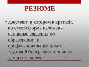 документ, в котором в краткой, но емкой форме изложены основные сведения об о