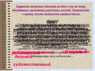 Сравните несколько текстов на одну и ту же тему, обладающих признаками различ