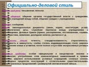 Форма и вид речи: письменная; монолог. Сфера общения: общение органов государ