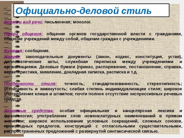Форма и вид речи: письменная; монолог. Сфера общения: общение органов государ...