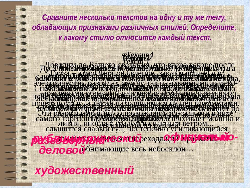 Сравните несколько текстов на одну и ту же тему, обладающих признаками различ...