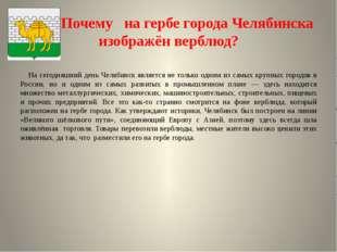 Почему на гербе города Челябинска изображён верблюд? На сегодняшний день Чел