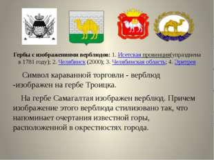 Гербы с изображениями верблюдов:1.Исетская провинция(упразднена в 1781 год