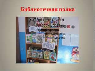 Библиотечная полка