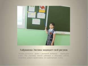 Хайржанова Эвелина защищает свой рисунок Эвелина рассказала детям о домашней